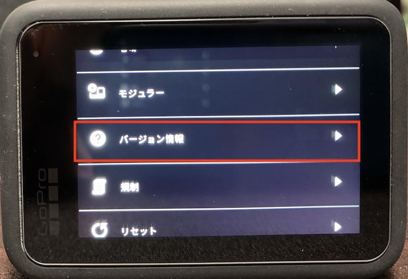 GoPro Hero9 バージョン情報画面