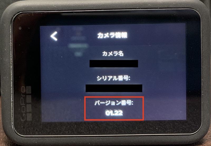 GoPro Hero9 カメラ情報画面バージョン番号