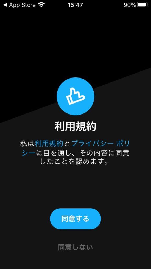 GoProアプリ利用規約画面
