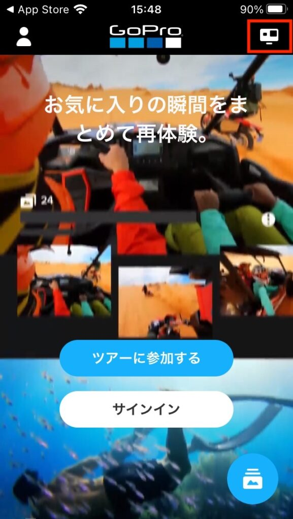GoProアプリトップ画面