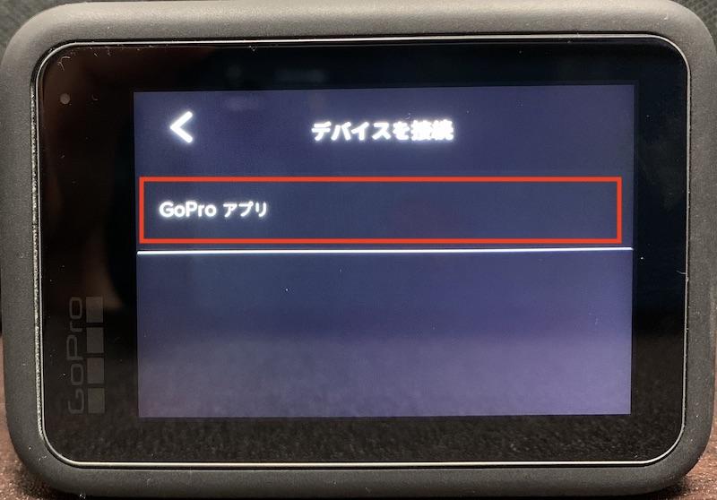 GoPro HERO9 デバイスを接続画面