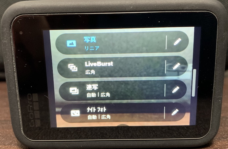 GoPro Hero9 プリセット選択