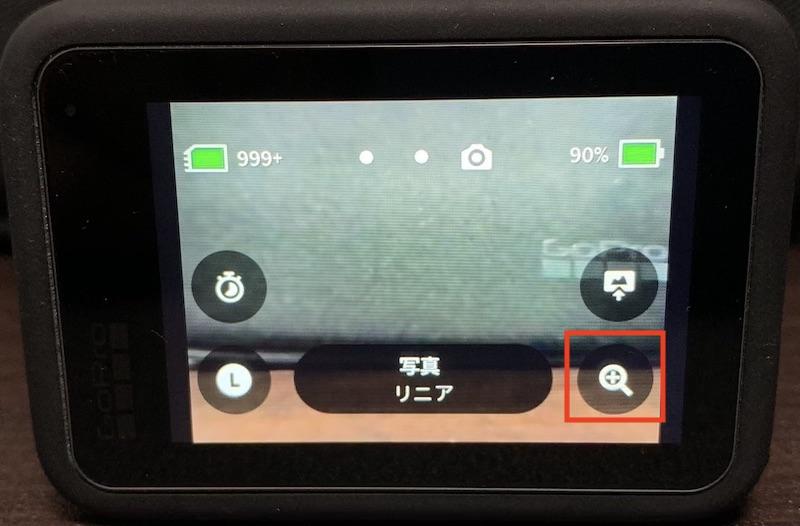 GoPro Hero9 デジタルズーム設定