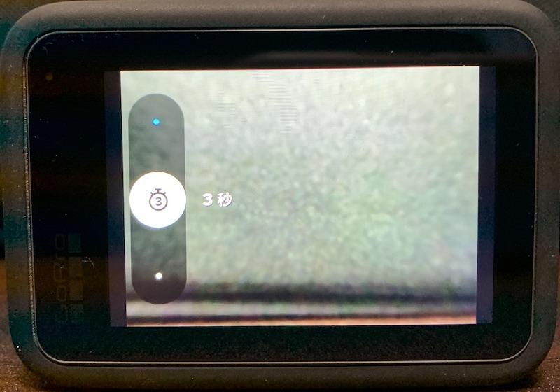GoPro Hero9 タイマー選択3秒