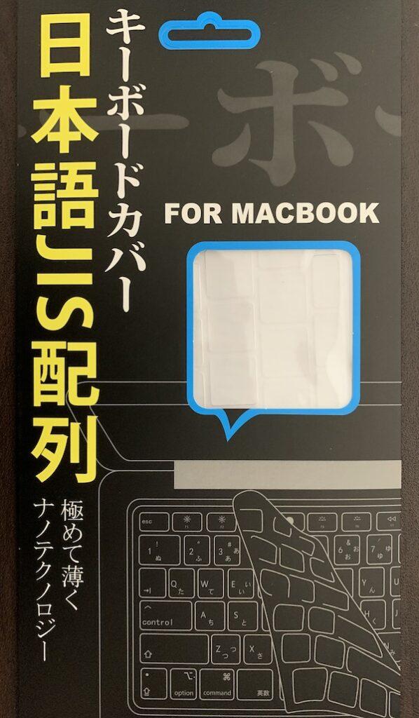 MacBookAir用 ALLFUNキーボードカバーパッケージ表側上