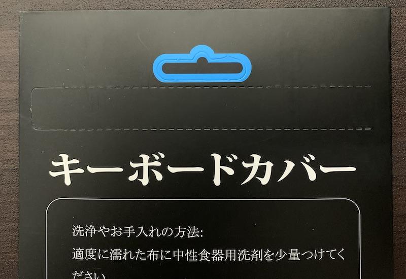 MacBookAir用 ALLFUNキーボードカバーパッケージ裏側開封前