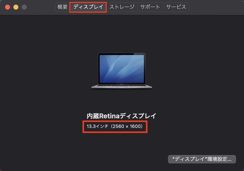 このMacについてのディスプレイ 解像度
