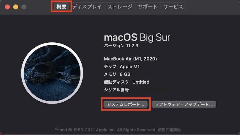 このMacについて概要のシステムレポート