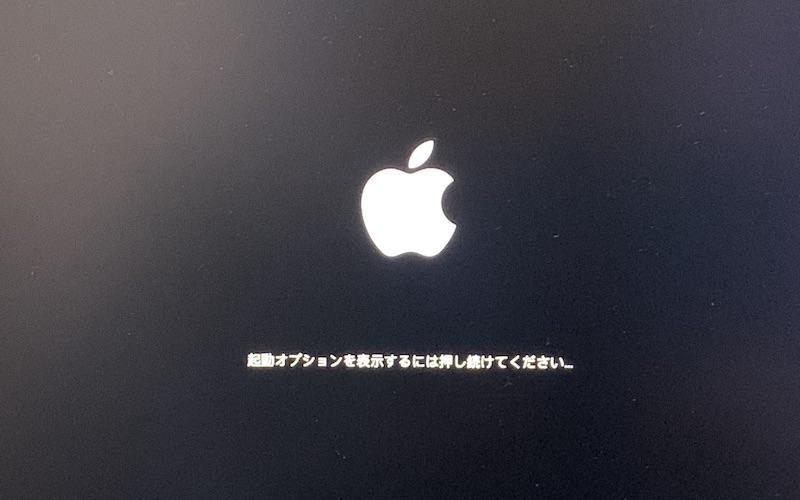 AppleシリコンMacBook 起動オプションを表示するには押し続けてください