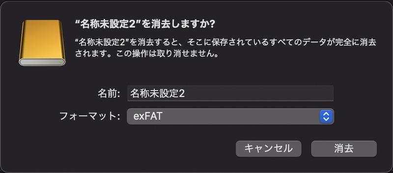 macディスクユーティリティで方式が表示されない