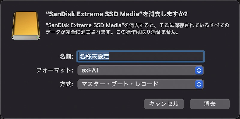 macディスクユーティリティで方式が選択できる