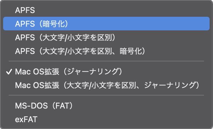 macディスクユーティリティでフォーマットが多数