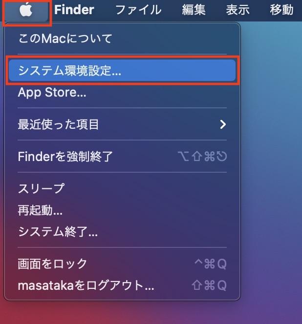 Appleマークのシステム環境設定