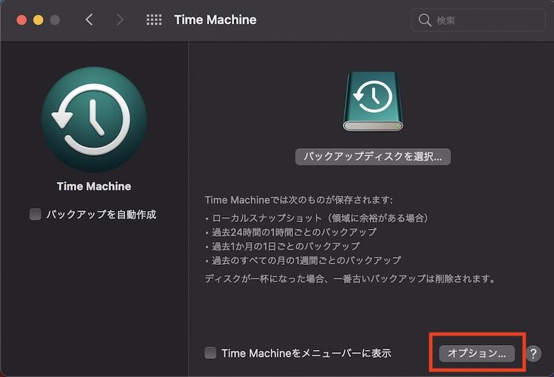 TimeMachineオプション