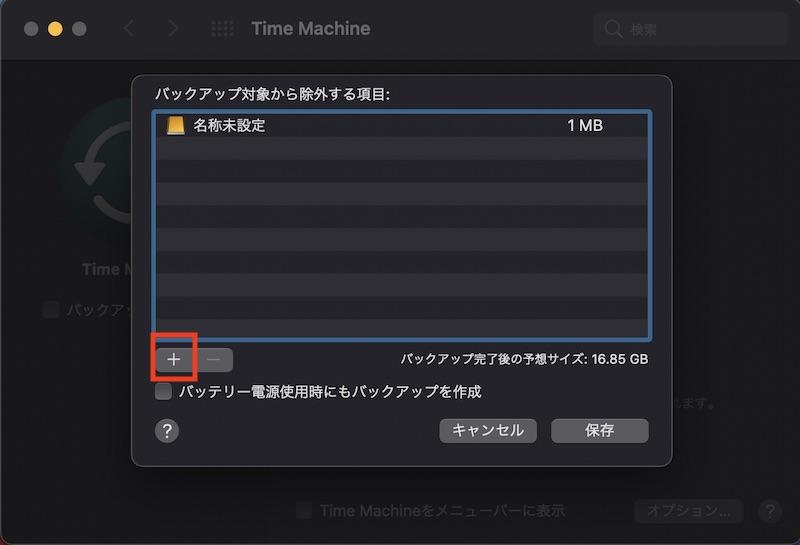 TimeMachineバックアップ対象から除外