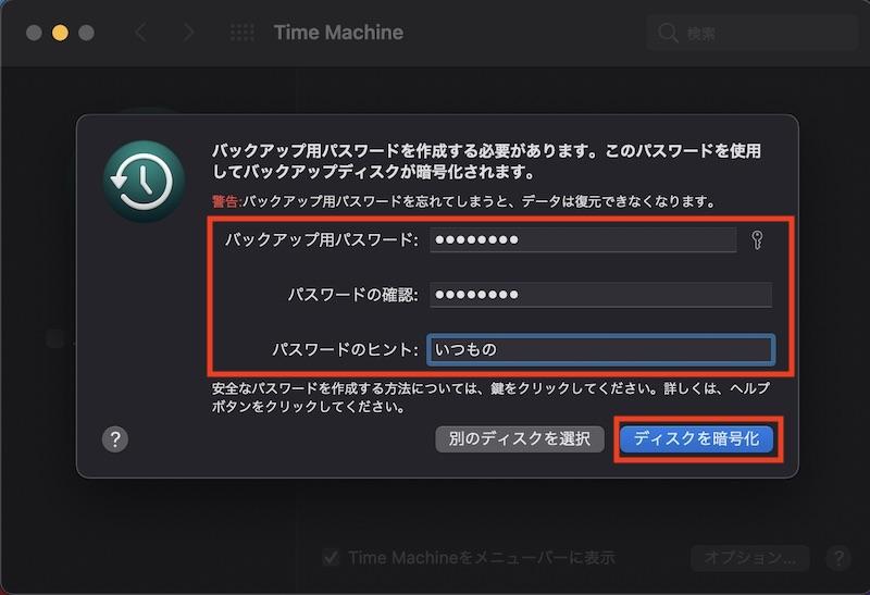 TimeMachineバックアップ暗号化パスワード設定