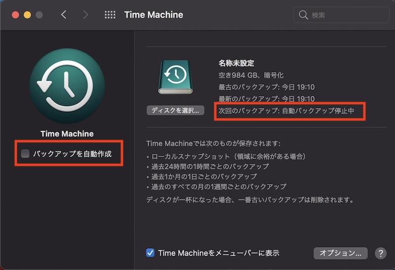 TimeMachine自動バックアップ停止