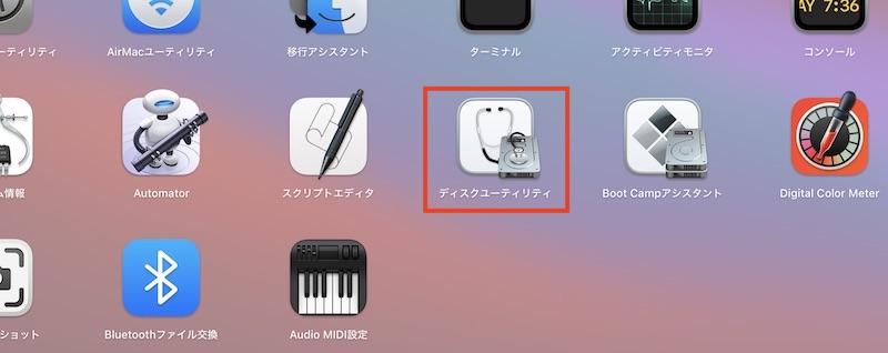 macOS big sur Launchpad ディスクユーティリティ