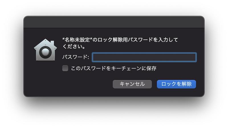 macOS big sur ストレージ暗号化パスワード入力
