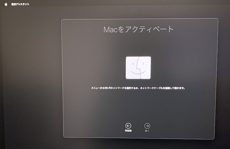 AppleシリコンMacBook Macアクティベートウインドウ