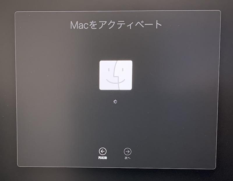 AppleシリコンMacBook Macをアクティベート中