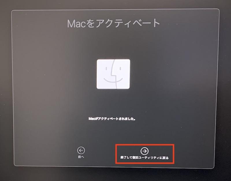 AppleシリコンMacBook Macをアクティベート完了