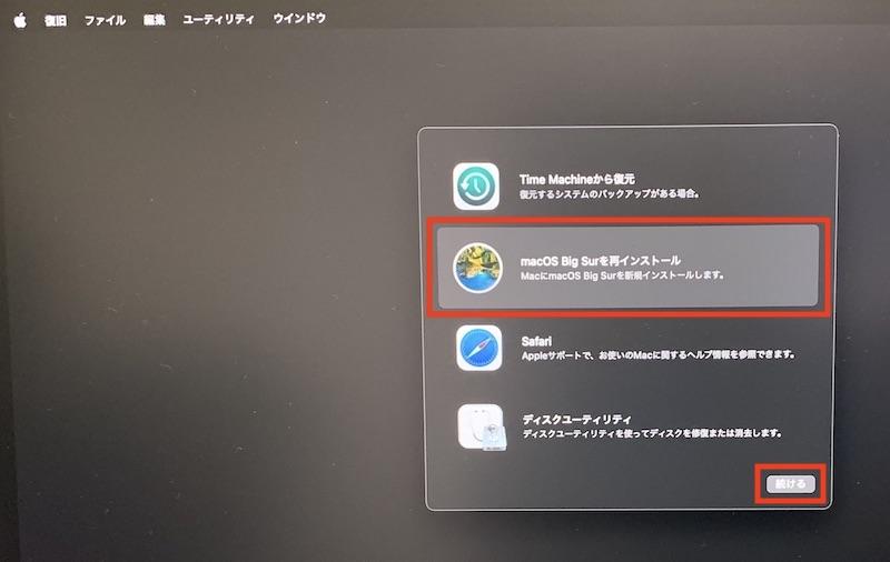 AppleシリコンMacBook ユーティリティウインドウmacOS Big Surを再インストール