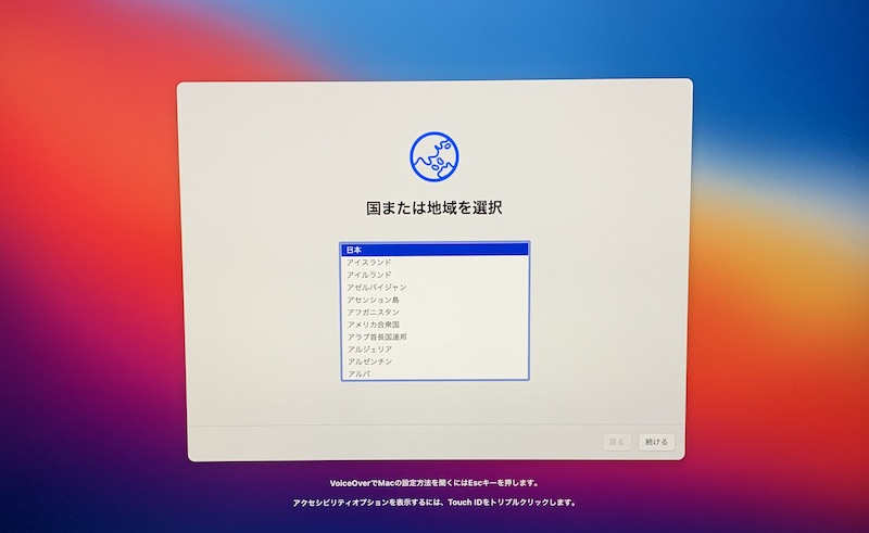 AppleシリコンMacBook macOS再インストール完了