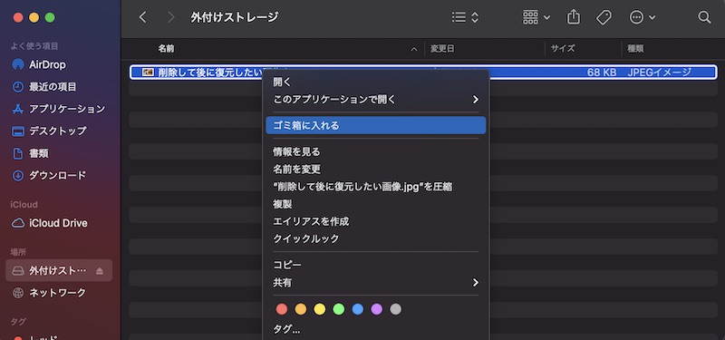 EaseUS Data Recovery Wizard for Mac 検証用のファイルをゴミ箱に入れる