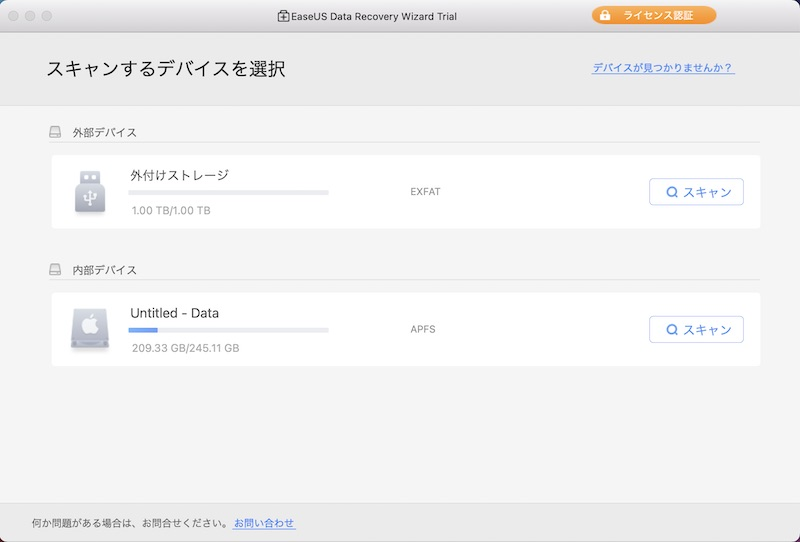 EaseUS Data Recovery Wizard for Mac トップ画面(外付けストレージ)
