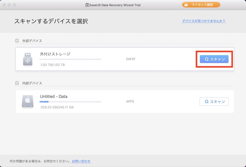 EaseUS Data Recovery Wizard for Mac 外付けストレージのスキャン前