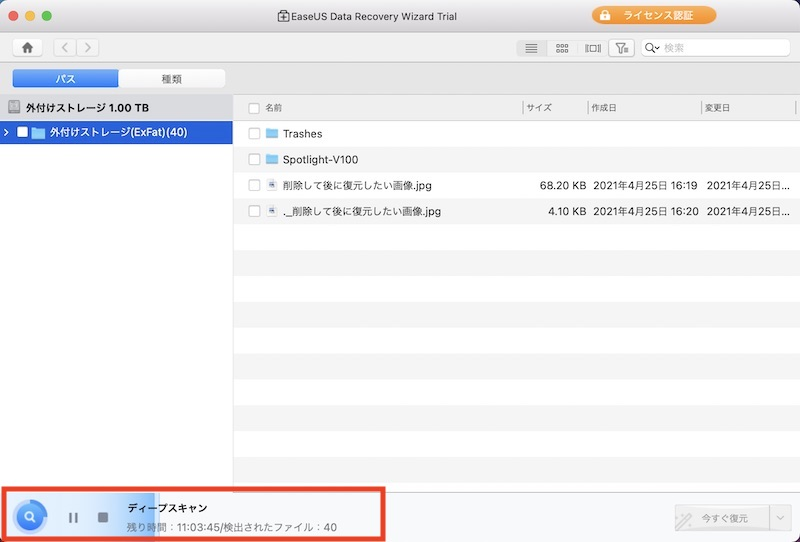 EaseUS Data Recovery Wizard for Mac 外付けストレージのスキャン中