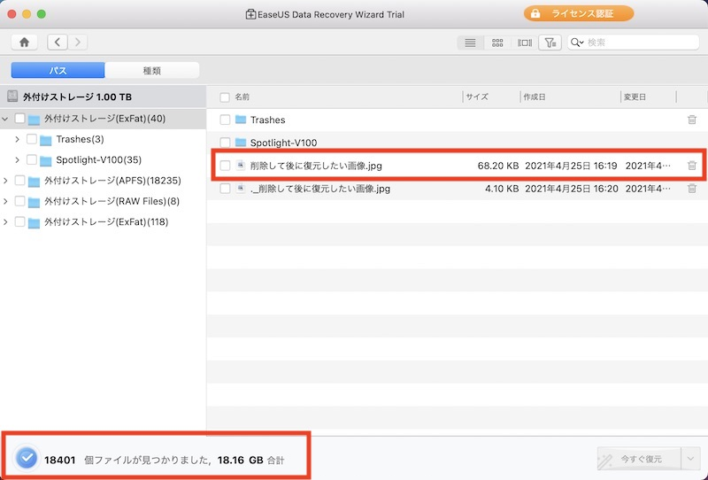 EaseUS Data Recovery Wizard for Mac 外付けストレージのスキャン完了