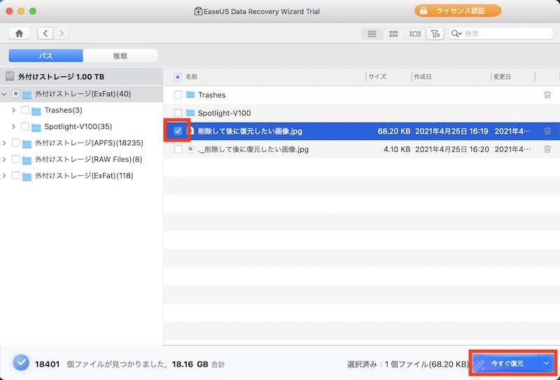 EaseUS Data Recovery Wizard for Mac 復元対象ファイルの選択