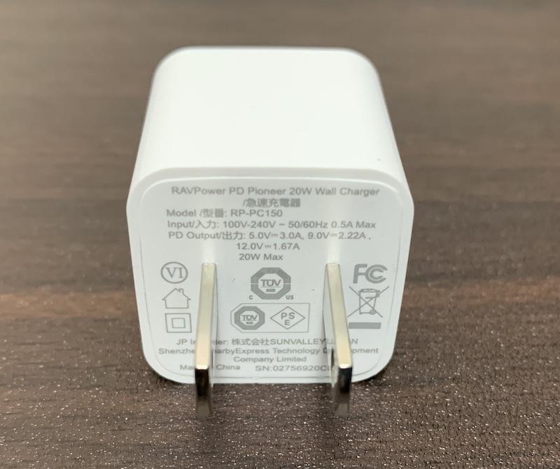 RAV Power 20W 急速充電対応・小型・軽量充電アダプタ RP-PC150の前面
