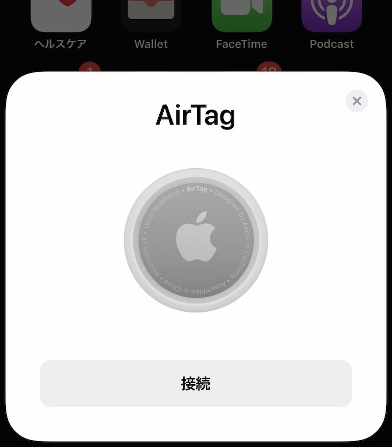 AirTag初期設定(AirTag検出)