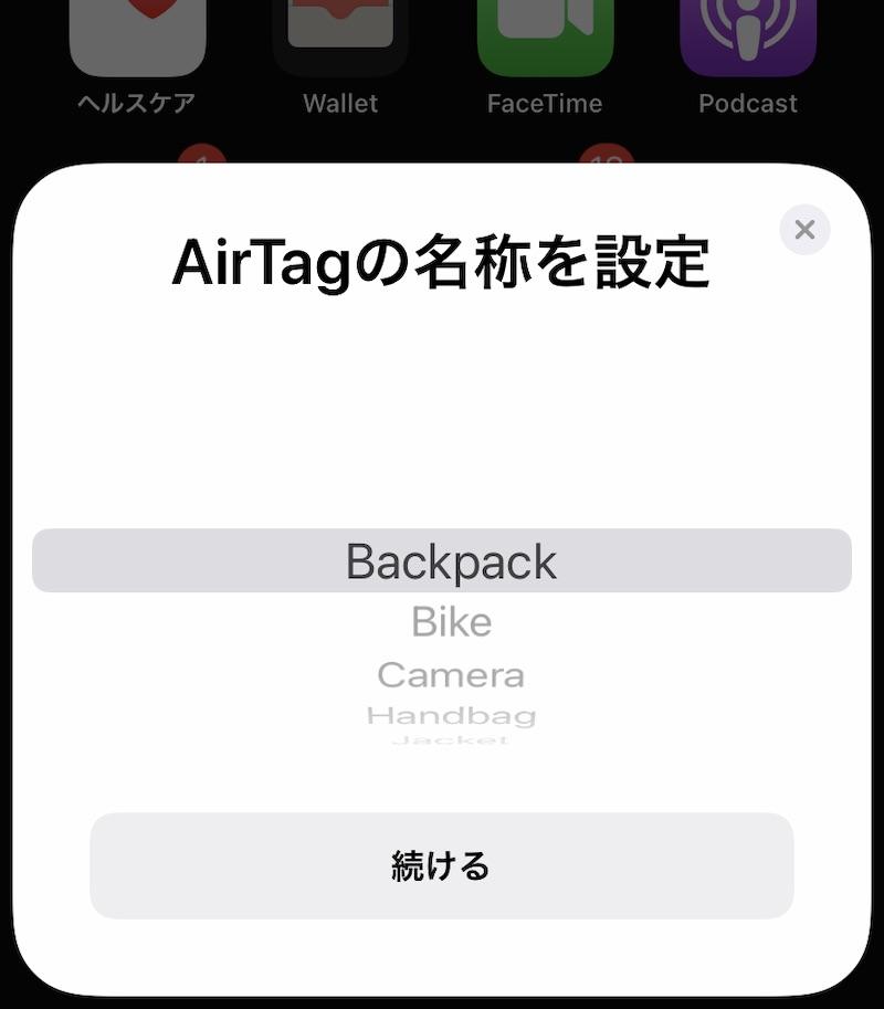 AirTag初期設定(AirTagの名称を設定)