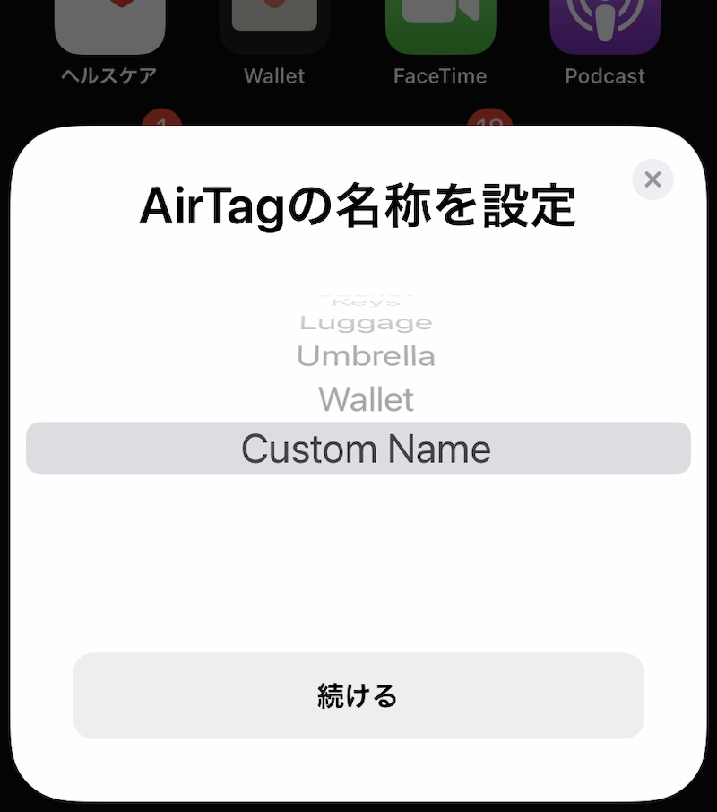 AirTag初期設定(AirTagの名称を設定:Custom Name)