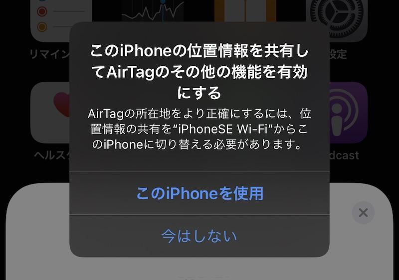 AirTag初期設定(このiPhoneの位置情報を共有してAirTagのその他の機能を有効にする)