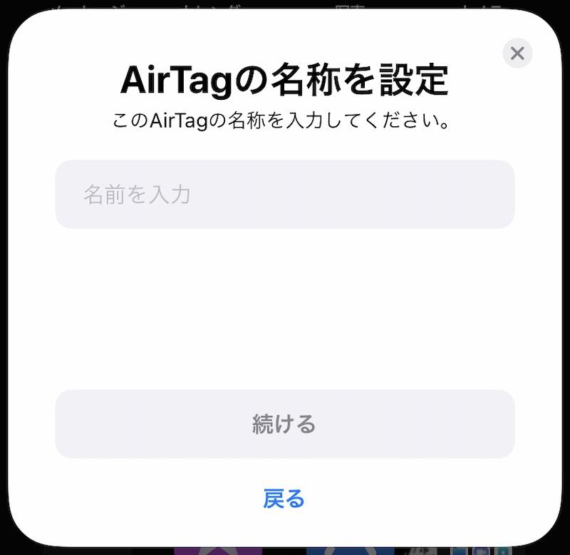 AirTag初期設定(AirTagの名称入力前)