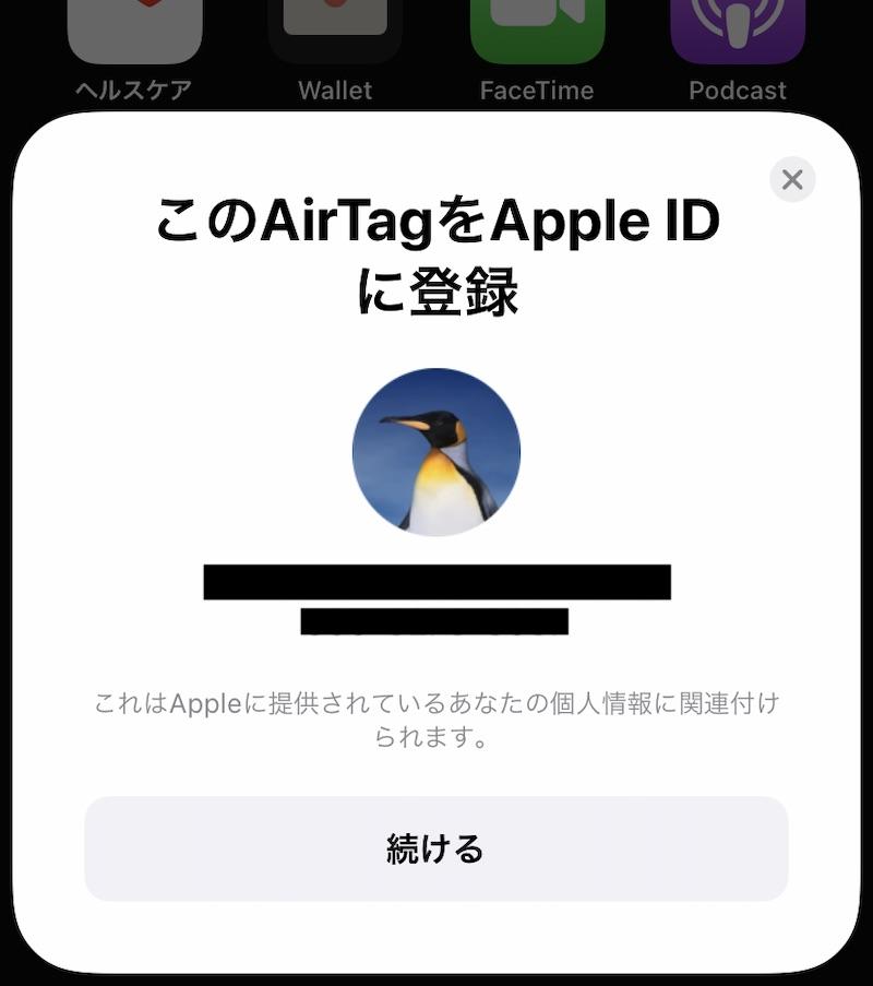 AirTag初期設定(このAirTagをAppleIDに登録)