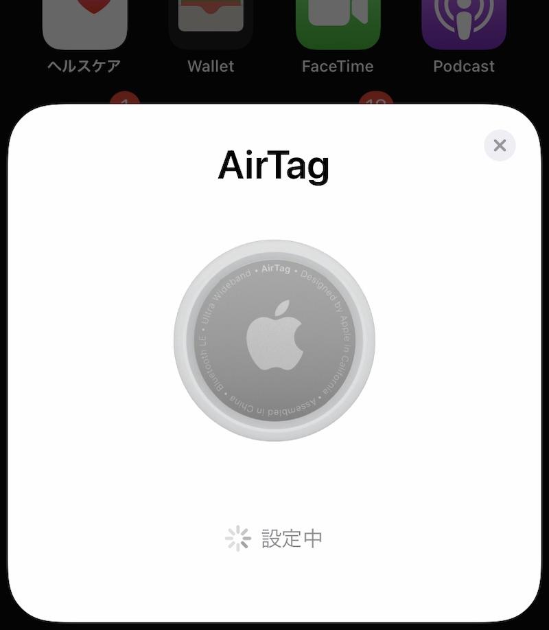 AirTag初期設定(AirTag登録中)