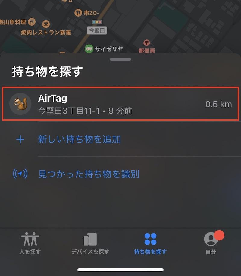 Apple AirTag 探すアプリ持ち物を探すで探したいAirTagを選択