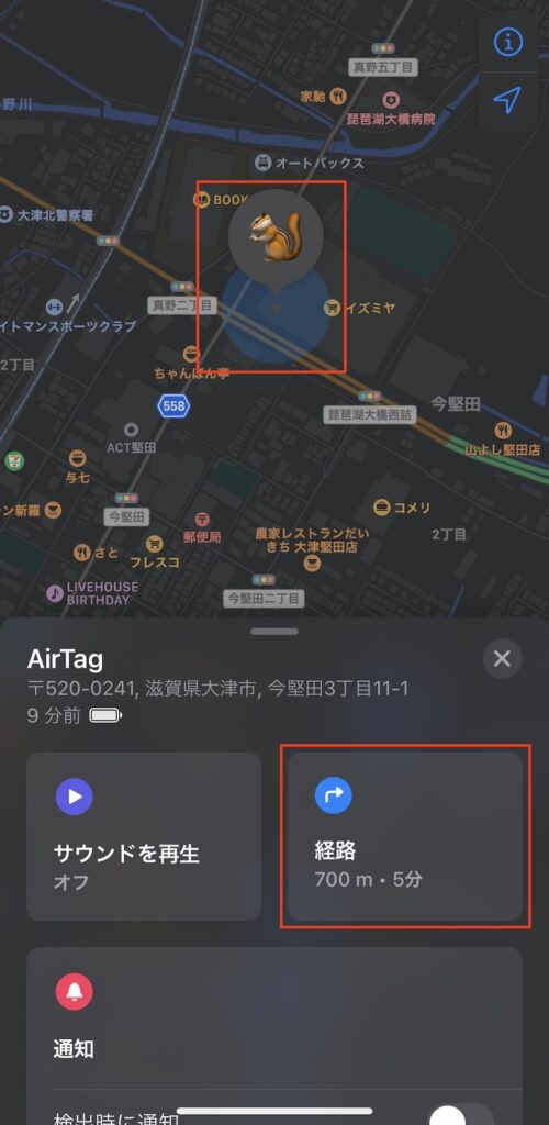 Apple AirTag 探すアプリAirTagの場所(位置)