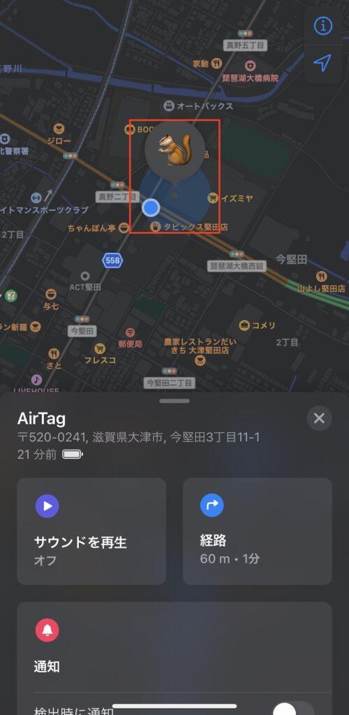 Apple AirTag 探すアプリでAirTagの音を鳴らす