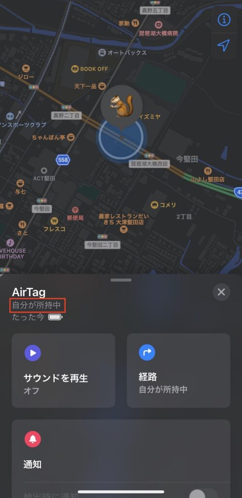 Apple AirTag 探すアプリでAirTagを発見
