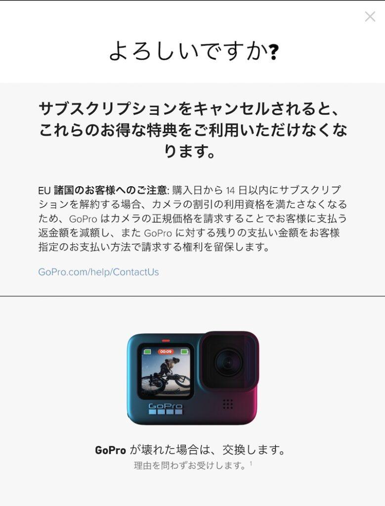 GoPro サブスクリプション画面(解約確認画面上部)