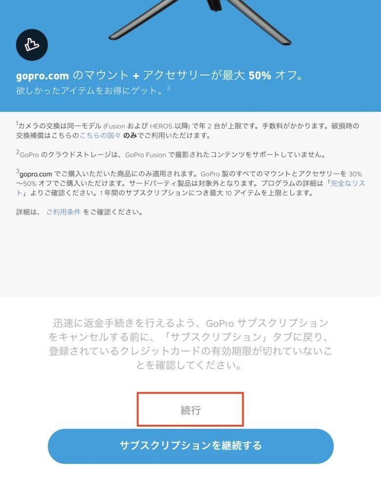 GoPro サブスクリプション画面(解約確認画面下部)