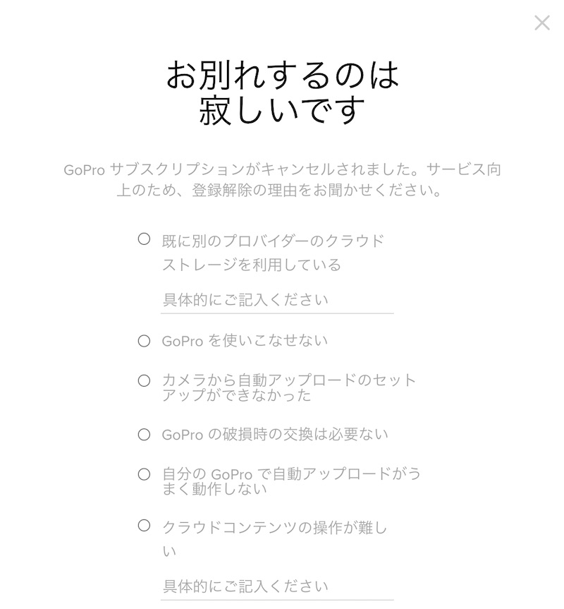 GoPro サブスクリプション画面(解約理由画面上部)