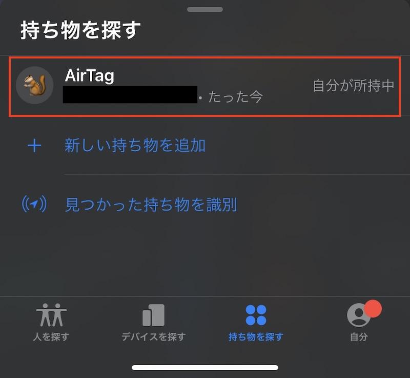 AirTagを「紛失モード」に設定するためにAirTagを選択